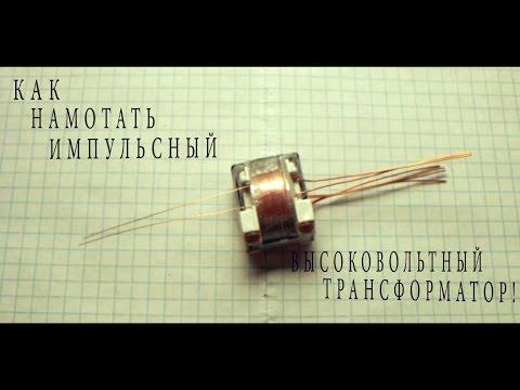 Намотка трансформатора своими руками видео