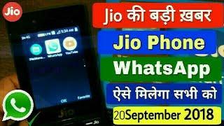 Jio Phone बड़ी खबर Install WhatsApp Update Aise Milega Sabko - Jio Phone Me WhatsApp Kab Aayega ?