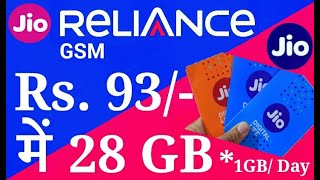 Reliance GSM Offer:- 28 GB DATA @ Rs 93/- Only | Recharge Now