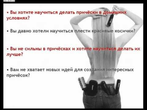 Мир Причёски.avi