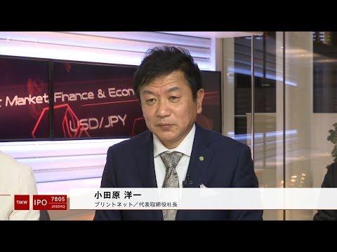プリントネット[7805]東証マザーズ IPO