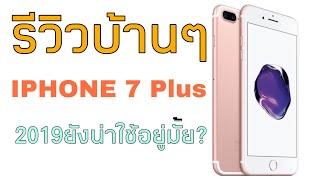 รีวิวIphone7plusปี2019ยังน่าใช้อยู่มั้ย #Iphone #iphone7plus