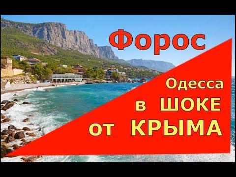 🔴🔴 Форос.Из Одессы приехали одесситы и не поверили своим глазам про Крым