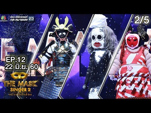 THE MASK SINGER หน้ากากนักร้อง 2 | EP.12 | 2/5 | Semi-Final Group D | 22 มิ.ย. 60 Full HD