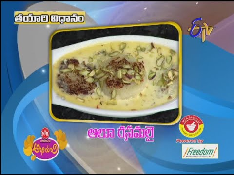 Abhiruchi - Aloo Rasmalai  - ఆలూ రసమలై