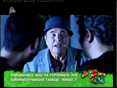 gossip tv gr nissos 2 ALPHA Full of Joy