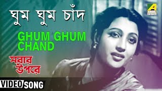 Ghum Ghum Chand Jhikimiki Tara | Sabar Upare | Bengali Movie Video Song | Uttam Kumar, Suchitra Sen