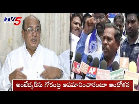 Dalits Protest Against Rajahmundry MLA Gorantla Butchaiah Chowdary | TV5 News