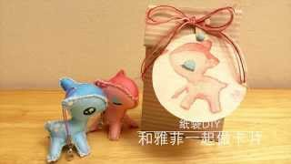 和雅菲一起做卡片Craft With Yaffil-紙袋DIY-paper bag DIY(教學影片\tutorial)