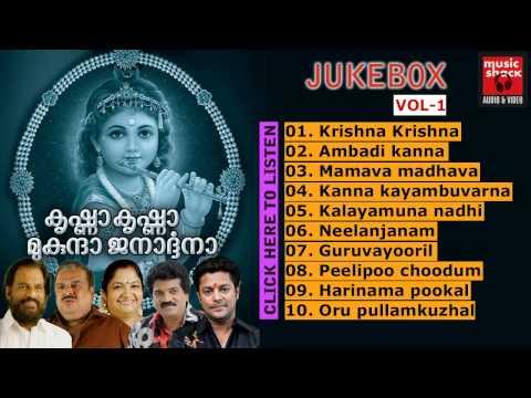 Hindu Devotional Songs Malayalam | Krishna Krishna Mukunda Janardhana | Audio Jukebox video