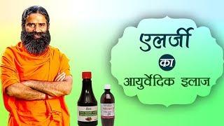 Ayurvedic Treatment for Allergy | Swami Ramdev