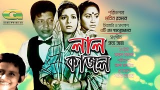 Lal Kajal | Full Movie |  Shabana | Farooque | Anwara |  ATM Shamsuzzaman