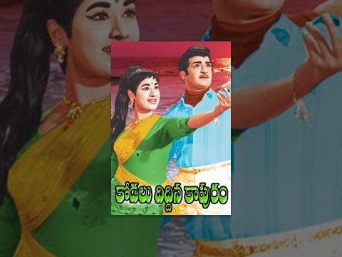 Kodalu Diddina Kapuram Full Movie || N.T.R, Savitri, Vanisri