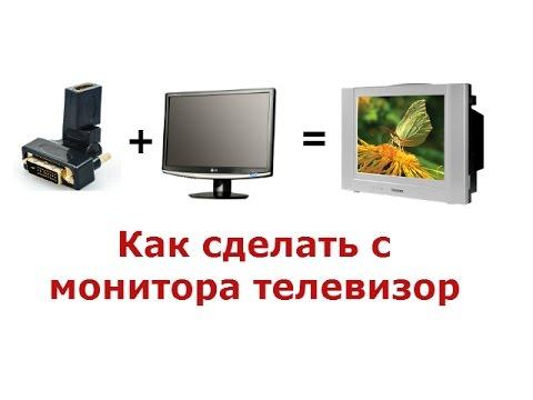 Телевизор из старого монитора
