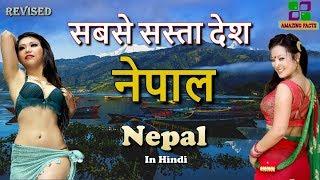 नेपाल एक गजब का देश // Nepal amazing facts in Hindi
