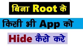 How to Hide App on Android WithOut Root in Hindi