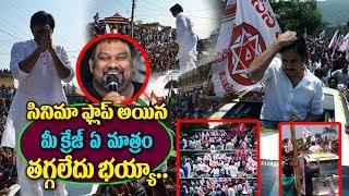 Pawan Kalyan Craze | Pawan Kalyan Visit Kondagattu Anjanna Temple Exclusive Video| Pawan Kalyan Fans