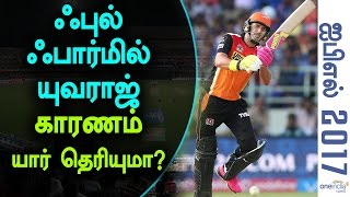IPL 2017, Yuvraj Singh opens up on his blistering fastest 50 - Oneindia Tamil