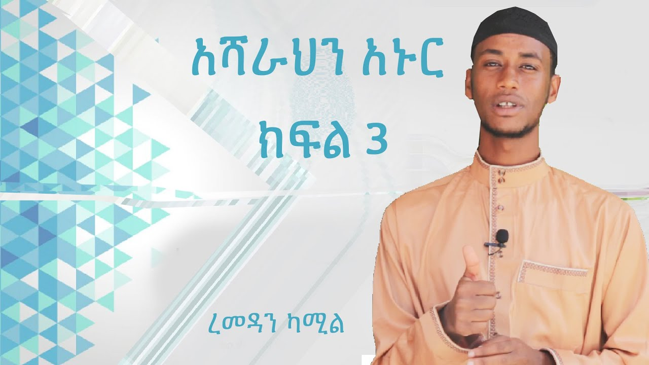 ASHARAHN ANUR 3 ᴴᴰ | Ramadan Kamil | #ethioDAAWA
