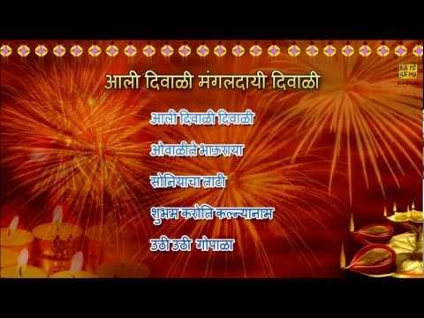 Aali Diwali Mangaldayi Diwali - Part III