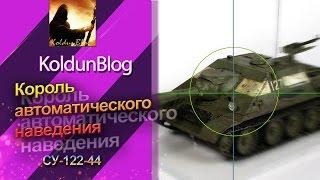 Король автоматического наведения - СУ-122-44