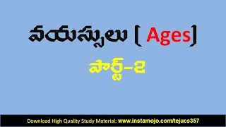 Ages [Part-2] in Telugu | Problems on Ages  in Telugu | Quantitative Aptitude in Telugu with Tricks