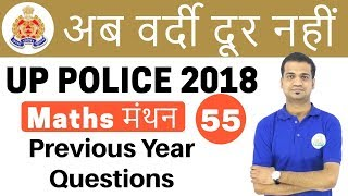 7:00 PM UP Police गणित by Naman Sir II Previous Questions | Day #55