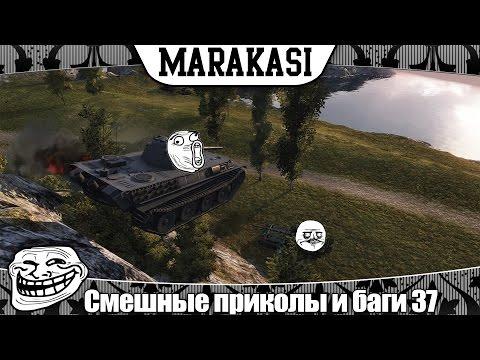 World of Tanks лучшие приколы, эпичные баги, крутые выстрелы, читы 37