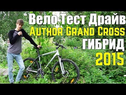 Антон Степанов - Вело Тест Драйв гибрид Author Grand Cross 2015