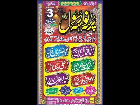 Live Majlis 3 Safar 2018 Qasar e Naqi(AS) Rawalpindi