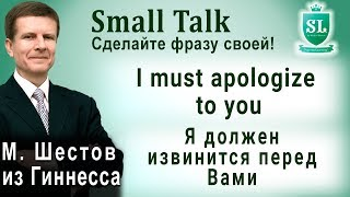 I must apologize to you. Small Talk - сделайте фразу своей!