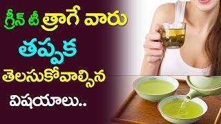 గ్రీన్ టీ త్రాగేవారు తప్పక తెలసుకోవాల్సిన విషయాలు | Green Tea Side Effects | Friday Poster