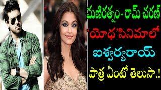 Ram charan and maniratnam movie yodha updates   Aishwarya Rai in 'Yodha' ?charan updates   get ready