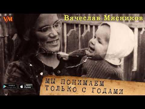Вячеслав Мясников - Мы понимаем только с годами... (аудио)