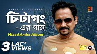 Chittagong Er Gaan 1   Mixed Artist Album   Full Album   Audio Jukebox