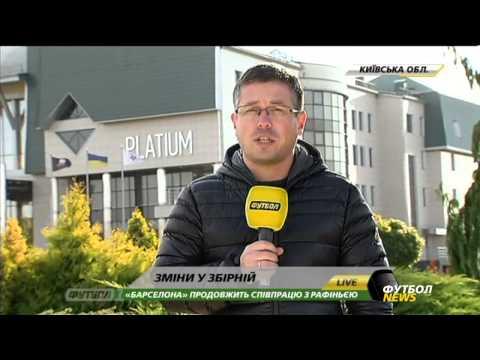 Последние новости из тренировочного лагеря сборной Украины