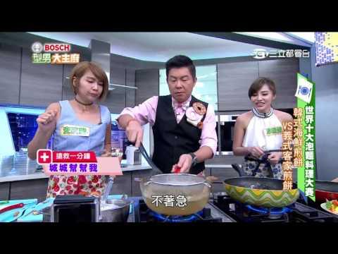 台綜-型男大主廚-20160608 世界十大泡麵!創意料理大賽!!