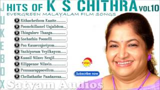 Hits of K S Chithra Vol 10 | Evergreen Malayalam Film Songs