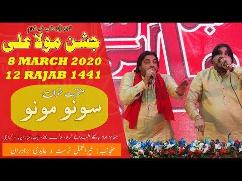 Manqabat | Sonu Monu | Jashan-e-Mola Ali - 12 Rajab 2020 - Imam Bargah Shuhdah-e-Karbala