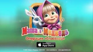 Маша и Медведь: операция
