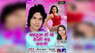 Latest Bhojpuri Audio 2018 बलमुआ हो के देखी चढ़ जवानी Neeraj Kumar Nirala New Song 2018