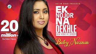 Ek Nojor Na Dekhle (এক নজর না দেখলে) by Baby Naznin  |  Sangeeta