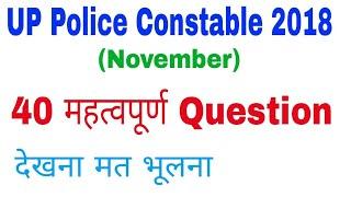 Up police constable  Re exam 2018 | up police gk in hindi | up 2018 | uttar pradesh gk | gktrack