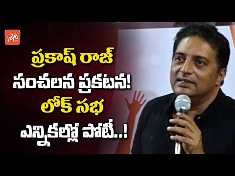 Actor Prakash Raj Sensational Announcement | Contest in Lok Sabha Elections 2019 | YOYO TV Channel