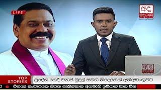 Ada Derana Late Night News Bulletin 10.00 pm - 2018.11.03