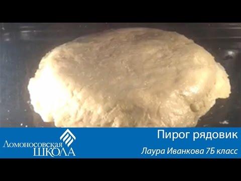 Ломоносовский Пирог рядовик