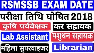 Rsmssb Exam Date 2018 | Lab Assistant, Mahila Supervisor, LSA, Tax Assistant, Agriculture Supervisor
