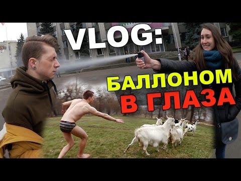 VLOG: Баллончиком в ГЛАЗА / Андрей Мартыненко