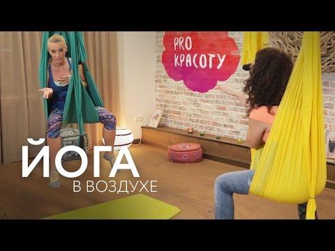 ProКрасоту - Йога в воздухе   ChameleonTV