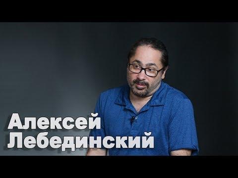 В бандитские времена была справедливость, сейчас ее в России нет – Алексей Лебединский